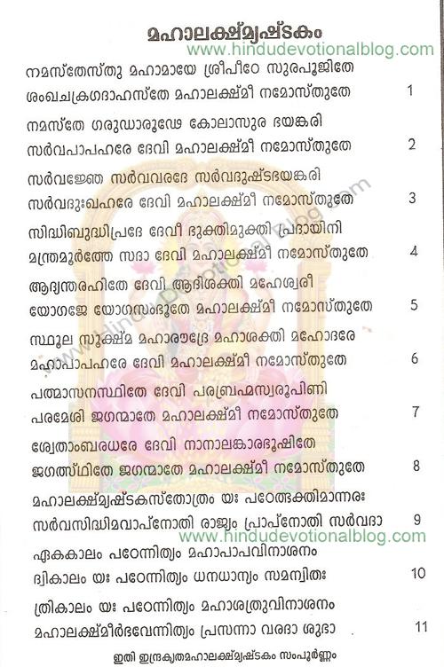 Kanakadhara Stotram Adi sankaracharya - Mahalakshmi