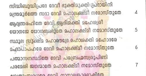 Mahalakshmi Ashtakam Telugu Pdf