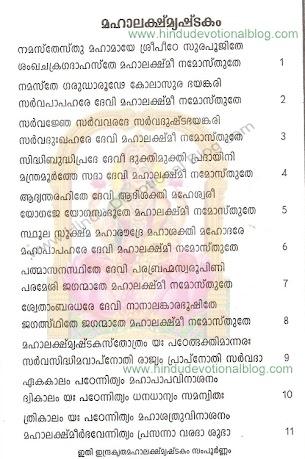 Sri Lakshmi Narasimha Karavalamba Stotram Lyrics | Hindu