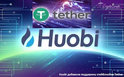 Huobi добавила поддержку стейблкойна Tether