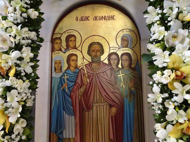 Εορτάζει σήμερα η Νέα Επίδαυρος τον Άγιο Λεωνίδη