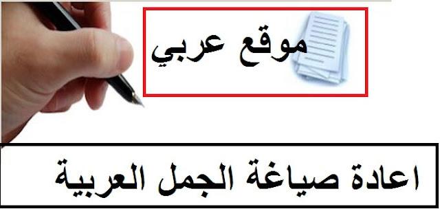 مواقع اعادة صياغة عربية فورية