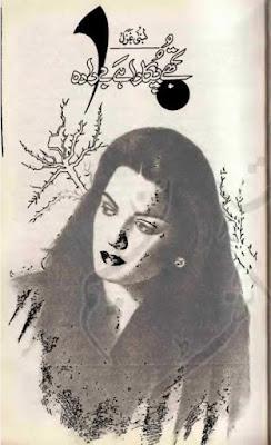 Tujhe pukara hai hai be irada novel by Lubna Ghazal pdf