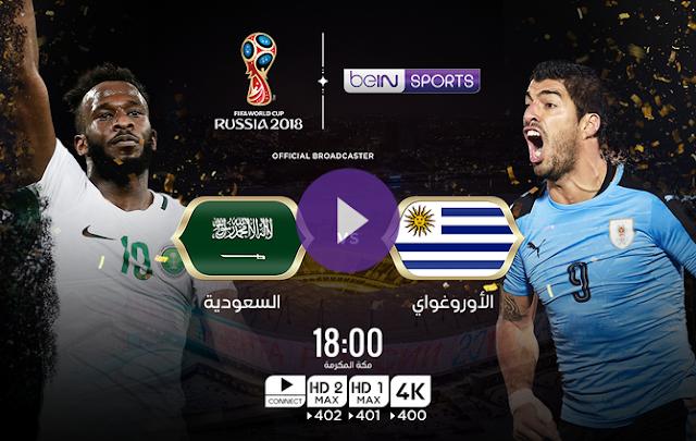 اهداف مباراة السعودية وأوروجواي Saudi Arabia vs Uruguay في مونديال 2018 في روسيا