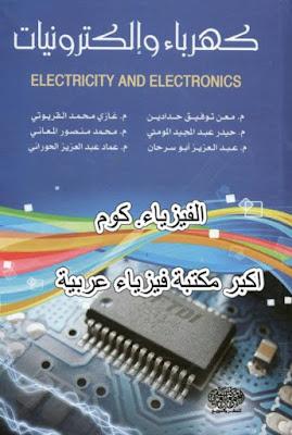 كتاب اساسيات الكهرباء للمهندسين pdf