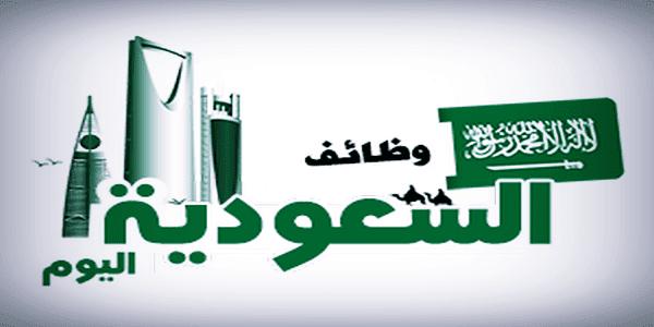 تطبيق-للبحث-عن-وظائف-بالسعودية