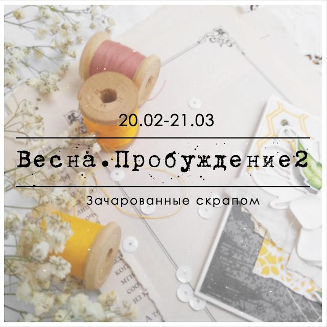 """СП """"Весна. Пробуждение"""" 2"""