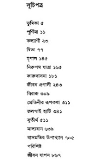 Uponyas Samagra by Jibanananda Das content 6