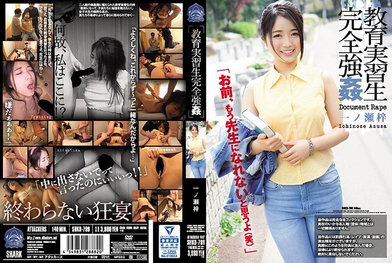 SHKD-799 教育実習生完全強姦 一ノ瀬梓