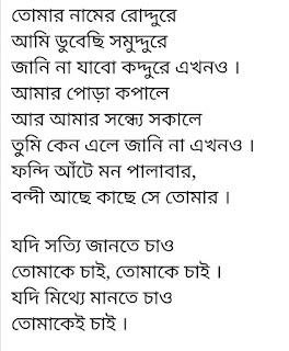 Tomake chai lyrics Arijit Singh movie Gangster