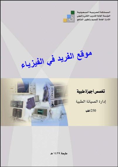 كتاب إدارة الصيانة الطبية pdf، كتب الأجهزة الطبية ، برابط مباشر مجانا