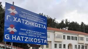 Γιάννενα: Συνελήφθησαν Στα Ιωάννινα Για Υπόθεση Κλοπής Από Χώρους Του Νοσοκομείου «Γ. Χατζηκώστα»