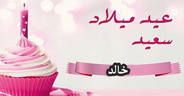 عيد ميلاد باسم خالد 2017 رسائل عيد ميلاد مسجات اعياد