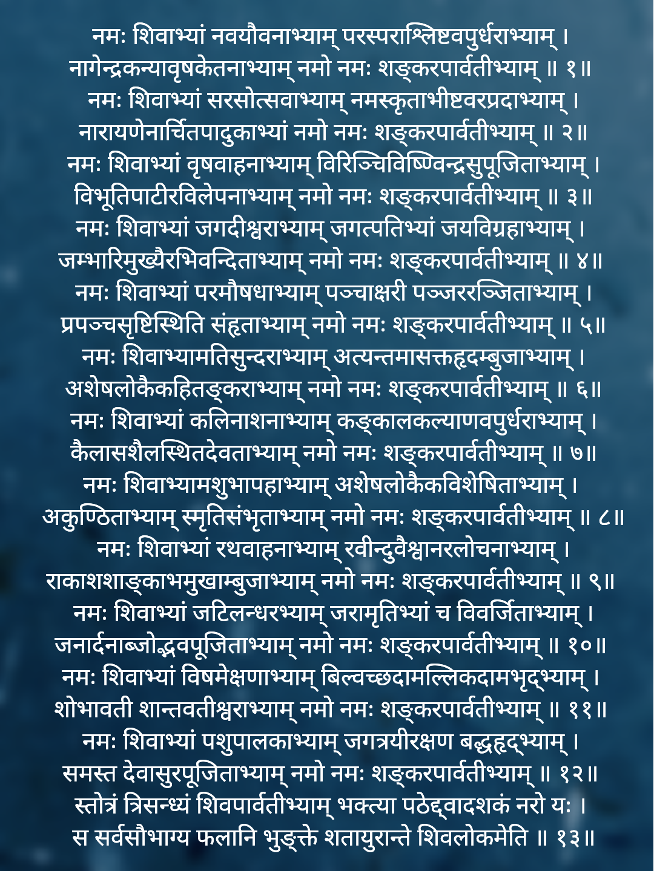 Shiv Puran In Gujarati Pdf Download