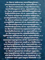 Umamaheshwar Stotram sanskrit lyric