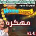 الحلقة 25 | تحميل لعبه Homescapes v1.7.1.900 مهكره للاندرويد كاملة ( اخر اصدار )