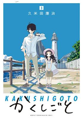 [Manga] かくしごと 第01-03巻 [Kakushigoto Vol 01-03] Raw Download