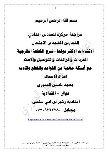 المراجعة المركزة الرائعة في مادة اللغة الأنكليزية للأستاذ محمد ياسين الجبوري