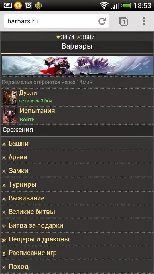 игра варвары бесплатно онлайн играть регистрация