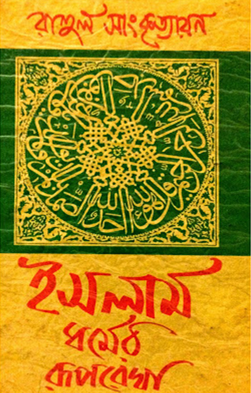 Pdf islamic format book