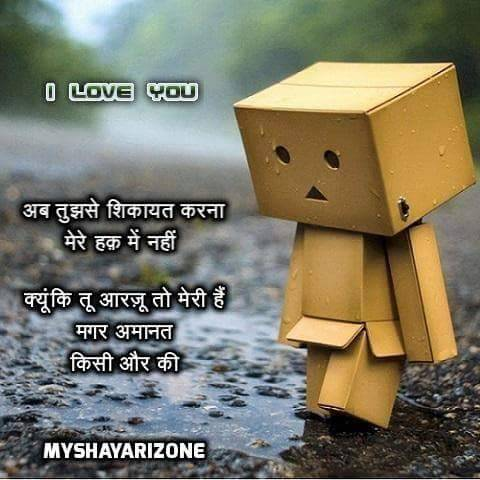 Real Sad Love Shayari Zone Image Pic SMS