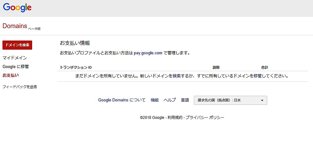 Google Domainsのお支払いから「G Pay」へ