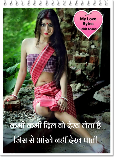 Love Quotes & Status in Hindi,Romantic Quotes In Hindi, famous romantic Images With Quotes, love shayari with photos