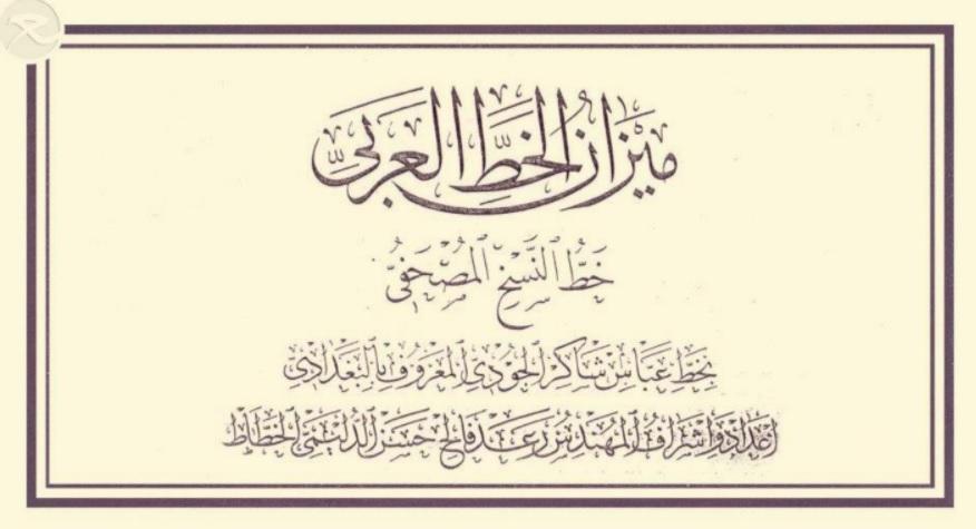 Buku Belajar Khat Naskhi Mushafi Karya Abbas Al Baghdady ...