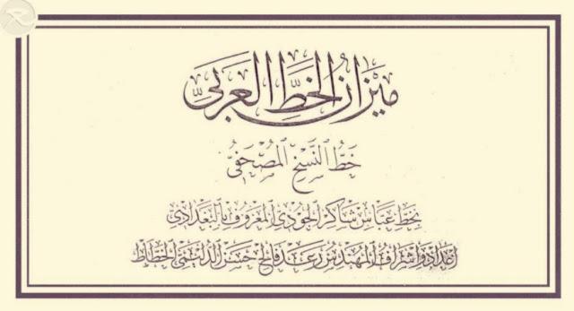 Buku Kaligrafi Gratis
