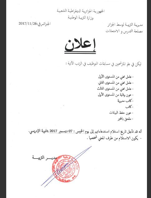 اعلان بخصوص سحب استدعاءات مسابقة التوظيف الخاصة بمديرية التربية للجزائر وسط