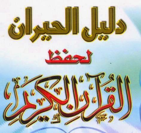 للتحميل: كتاب دليل الحيران في حفظ القرآن
