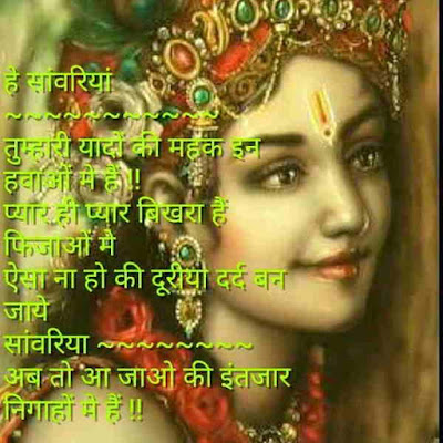 radha krishna serial shayari images download