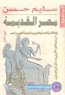 موسوعة مصر القديمة ( الجزء التاسع ) - سليم حسن , pdf
