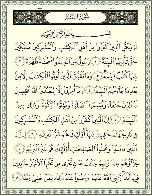 سورة البينة Al Bayyina مدونة طارق شهاب