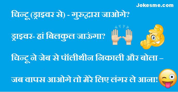 Hindi-Funny-New-Latest-Jokes