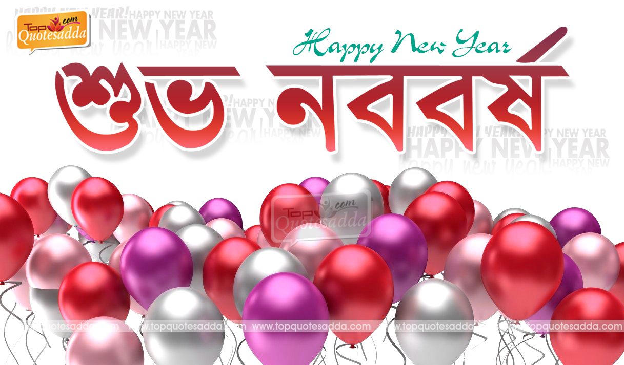 happy new year bengali greetings quotes wishes hd