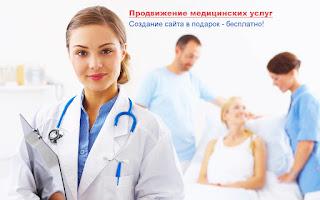 Продвижение гинекологической клиники в Одессе Киеве Харькове и Украине