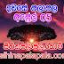 Lagna Palapala Ada Dawase  | ලග්න පලාපල | Sathiye Lagna Palapala 2019 | 2019-04-05