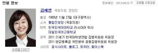 [취재] 젊은정치인들의 근황과 대한민국 SNS 흐름