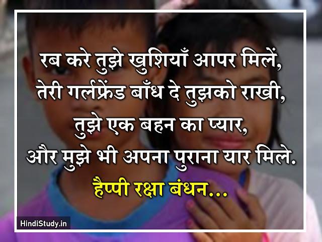 raksha bandhan,wishes,rakhi status song 2018,