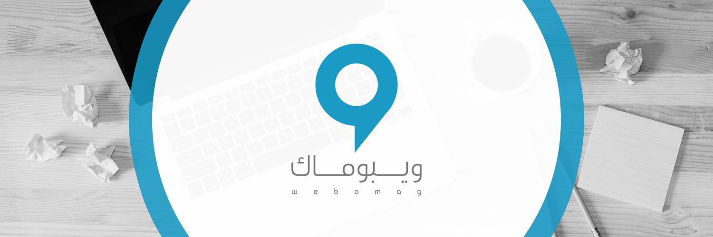 أعمالي مجموعة تصاميم مواقع التواصل الاجتماعي لمجلة ويبوماك