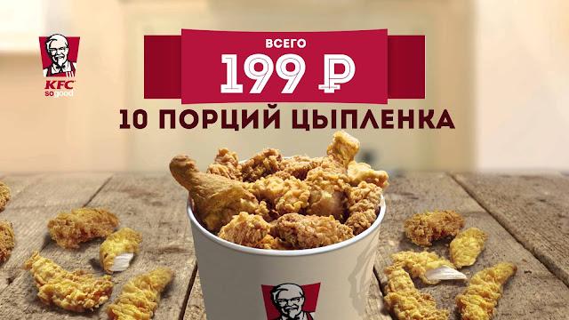 «Супер Баскет» в KFC, «Супер Баскет» в КФС, «Супер Баскет» в KFC состав цена стоимость, «Супер Баскет» в КФС состав цена стоимость, 10 порций Цыпленка KFC состав цена стоимость, 10 порций Цыпленка КФС состав цена стоимость