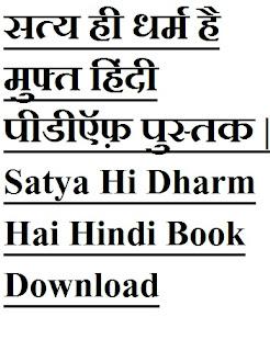 satya-hi-dharm-hai