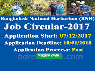 Bangladesh National Herbarium (BNH) Job Circular 2017