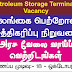 Vacancies in Ceylon Petroleum Storage Terminals Limited