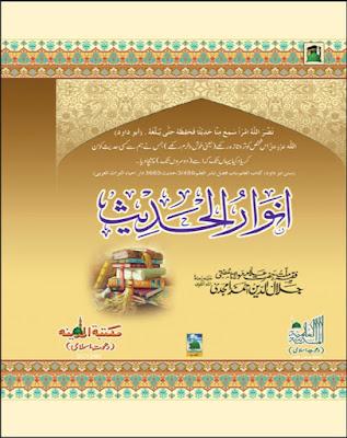 Download: Anwar-ul-Hadees pdf in Urdu by Mufti Jalal-ul-Deen