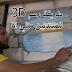 طريقة رسم ثلاثي الابعاد على الجدران 3D للمبتدئين
