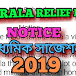 www.englishgrammar.ooo -best English learning website free : Kerala flood 2018 - notice for raising funds