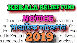 Kerala flood 2018 - notice for raising funds