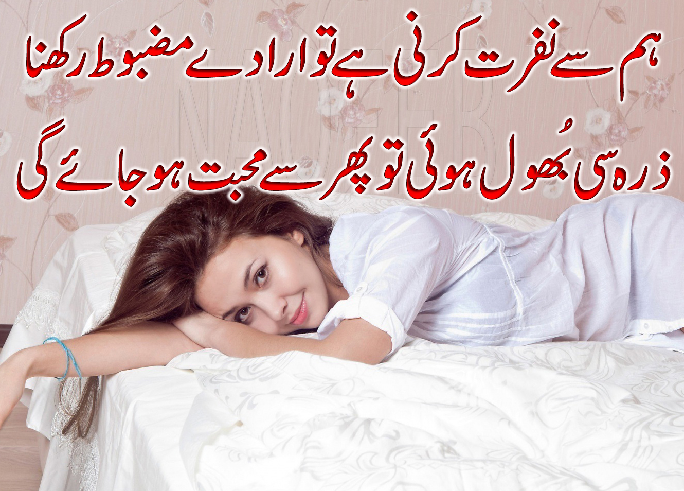 HD Urdu Poetry